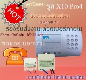 ระบบควบคุม เปิดปิดไฟ ผ่านโทรศัพท์ ชุด X10Pro4