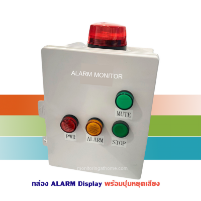 Alarm Monitor Panel Box