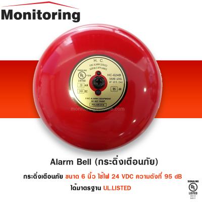 Alarm Bell กระดิ่งเตือนภัย