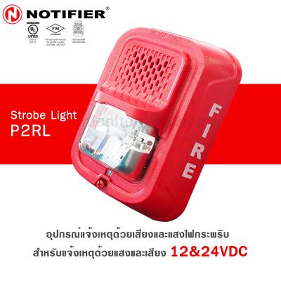 อุปกรณ์ส่งสัญญาณเสียงและแสง Light and sound
