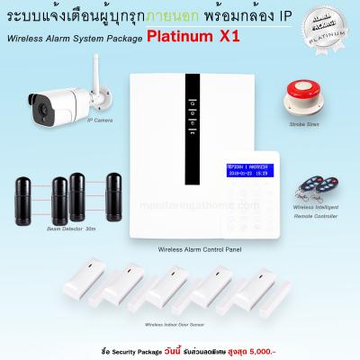 ระบบแจ้งเตือนแบบภายนอก พร้อมกล้อง IP Camera / Platinum X1