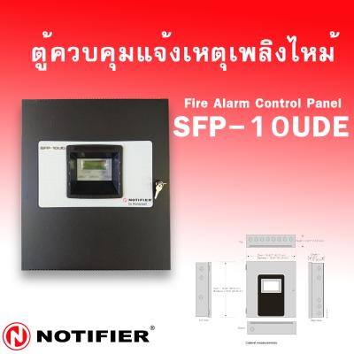 ตู้ควบคุมระบบแจ้งเหตุเพลิงไหม้ 10 โซน Fire Alarm Control Panels 10 Zone