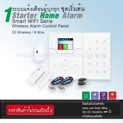 ระบบกันขโมยแจ้งเตือนผู้บุกรุก ชุดเริ่มต้น Starter Home Alarm Smart WIFI Serie