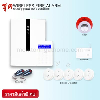 ระบบแจ้งเหตุไฟไหม้ไร้สาย Wireless Fire alarm