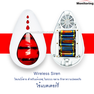 Wireless Siren ไซเรนไร้สาย