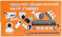 CCTV Product - กล้องดูผ่านมือถือ