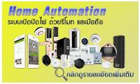 Home Automation - ระบบควบคุมสั่งงาน ด้วยรีโมท มือถือ