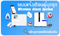 Alarm Security System