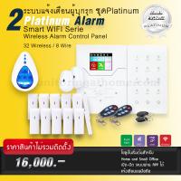 ระบบแจ้งเตือนผู้บุกรุก ชุด Platinum Set / Platinum Alarm Smart WIFI Serie