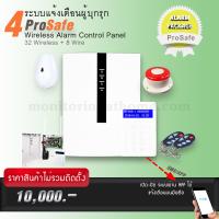 ระบบแจ้งเตือนผู้บุกรุก ProSafe Alarm 768X Series