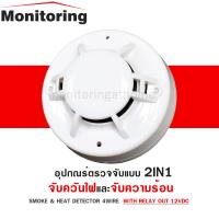 อุปกณร์ตรวจจับแบบ 2IN1/4Wire Smoke and heat Detector with Relay out 12VDC