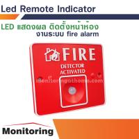 LED แสดงผล ติดตั้งหน้าห้อง / LED Indicator
