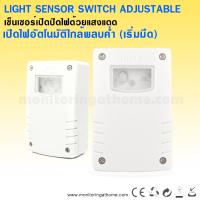 เซนเซอร์เปิดปิดไฟ ด้วยแสงแดด / Light Sensor Switch Adjustable