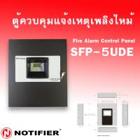 ตู้ควบคุมระบบแจ้งเหตุเพลิงไหม้ 5 โซน Fire Alarm Control Panels 5 Zone