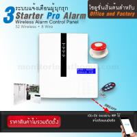 ระบบแจ้งเตือนผู้บุกรุก ชุดเริ่มต้น Starter Pro Alarm / Starter Pro Alarm 768X Series