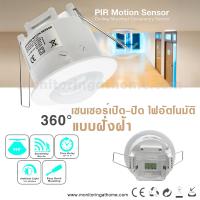 เซนเซอร์เปิด-ปิด ไฟอัตโนมัติ แบบฝั่งฝ้า / Pir light sensor ceiling type