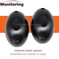 เซนเซอร์อินฟาเรด ระยะรับส่ง 15เมตร Infrared sensor 15 m