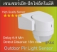 Outdoor PIR Light Sensor